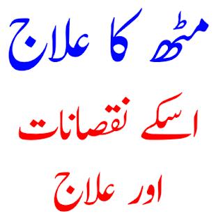 Muth Ka Ilaj Complete Book - náhled