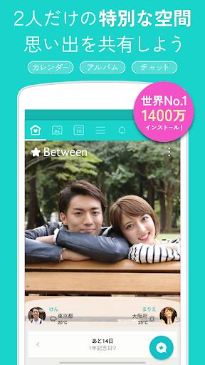 カップル専用アプリ Between