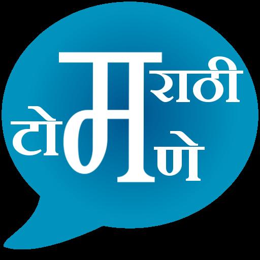 Marathi Tomane LOGO-APP點子