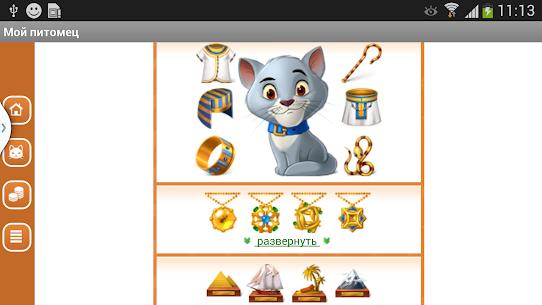 Мой кот – виртуальный питомец 10