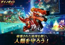 ダイノボット: ティラノサウルス恐竜ゲームのおすすめ画像2