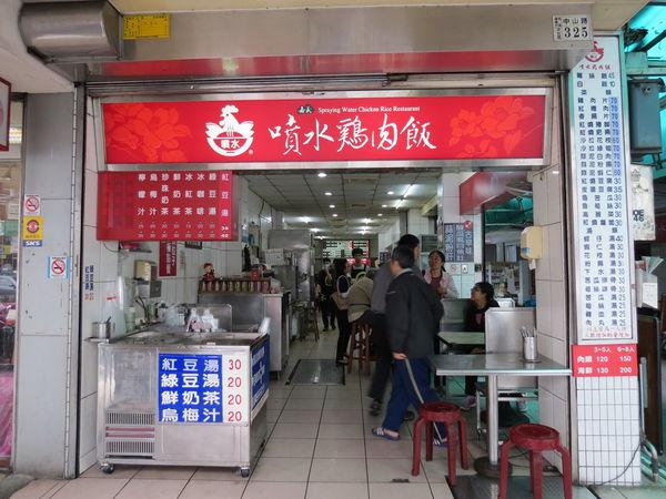 噴水雞肉飯@總店【嘉義火車站】(嘉義市西區)