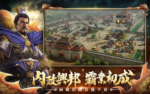 新三國志手機版-光榮特庫摩授權 screenshot 21