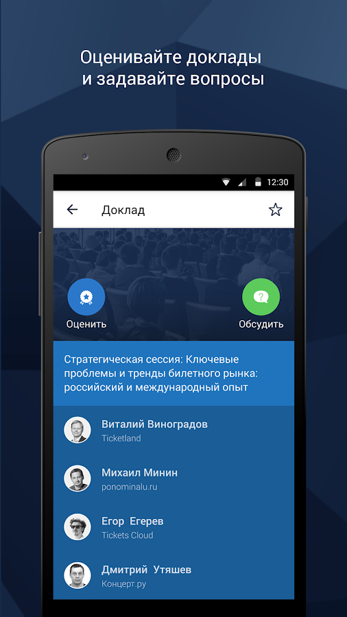 Moscow Ticketing Forum 2017- screenshot