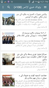 ‫Afghan Media افغانستان رسنۍ‬‎- screenshot thumbnail