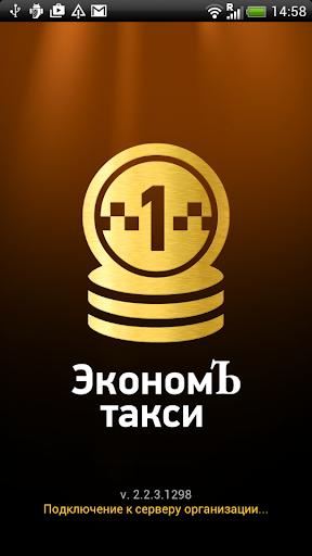 ЭкономЪ Такси