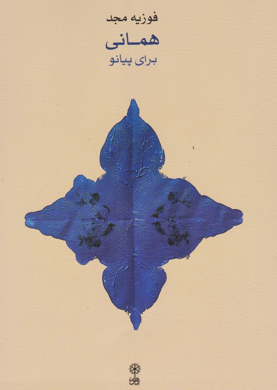 کتاب همانی برای پیانو فوزیه مجد انتشارات ماهور