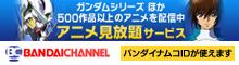ガンダムシリーズ他500作品以上のアニメを配信中 アニメ見放題サービス BANDAICHANNEL バンダイナムコIDが使えます
