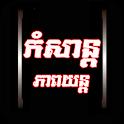 Khmer MV Free icon