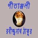 গীতাঞ্জলি - রবীন্দ্রনাথ ঠাকুর icon