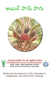 Oil Palm Cultivation Telugu- screenshot thumbnail