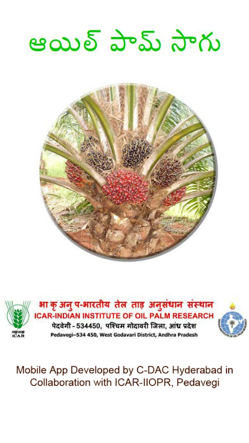 Oil Palm Cultivation Telugu- screenshot