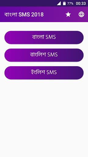 Bangla SMS 2019 u09acu09beu0982u09b2u09be u098fu09b8u098fu09aeu098fu09b8 u09e8u09e6u09e7u09ef 1.3 screenshots 1