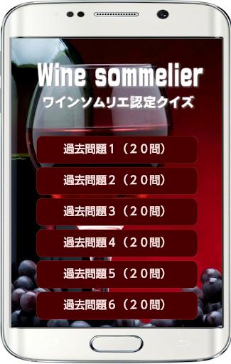 ワインソムリエ過去問題 知識が高まるともっと美味しくなします