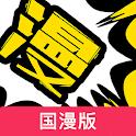 漫画人国漫版 - 官方专为华人漫画打造 icon