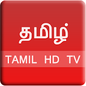 Watch Tamil TV - LIVE HD