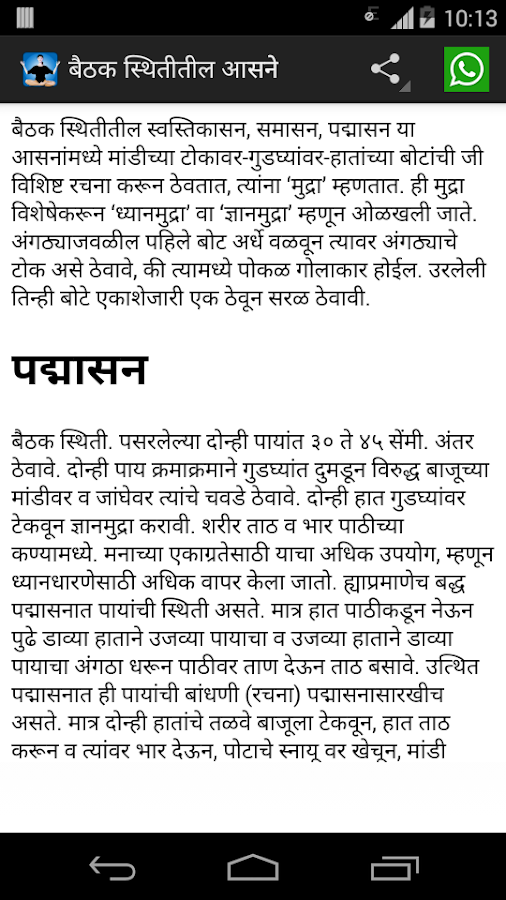 marathi essay if i become the education minister Parents are visible god- speech/essay for children stars of the week rakesh ee gupta nisha r malavika krishna join with us about us.
