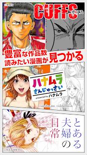 漫画読破! - 人気漫画を毎日楽しめるアプリ - náhled