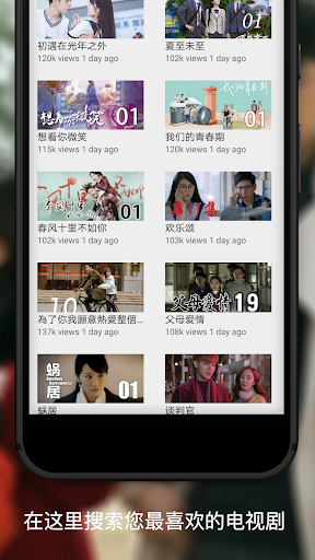 TV-C - China Drama Channel 5.0.0 screenshots 4