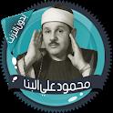 علي البنا قرآن كاملا بدون نت icon
