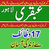 Ubqari 17 Wazaif
