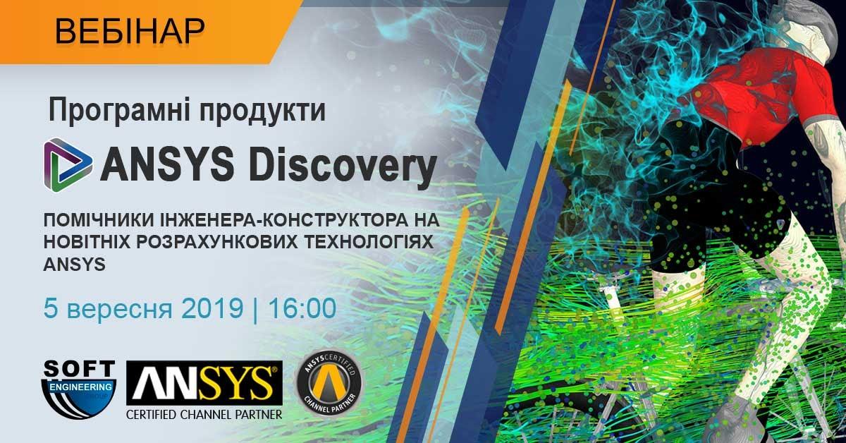 Програмні продукти Discovery – помічники інженера-конструктора на новітніх розрахункових технологіях ANSYS