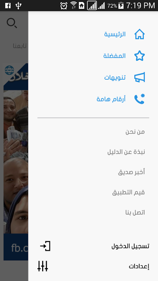 New Cairo Directory- screenshot