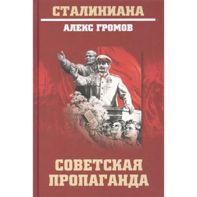 Советская пропаганда. Громов А.