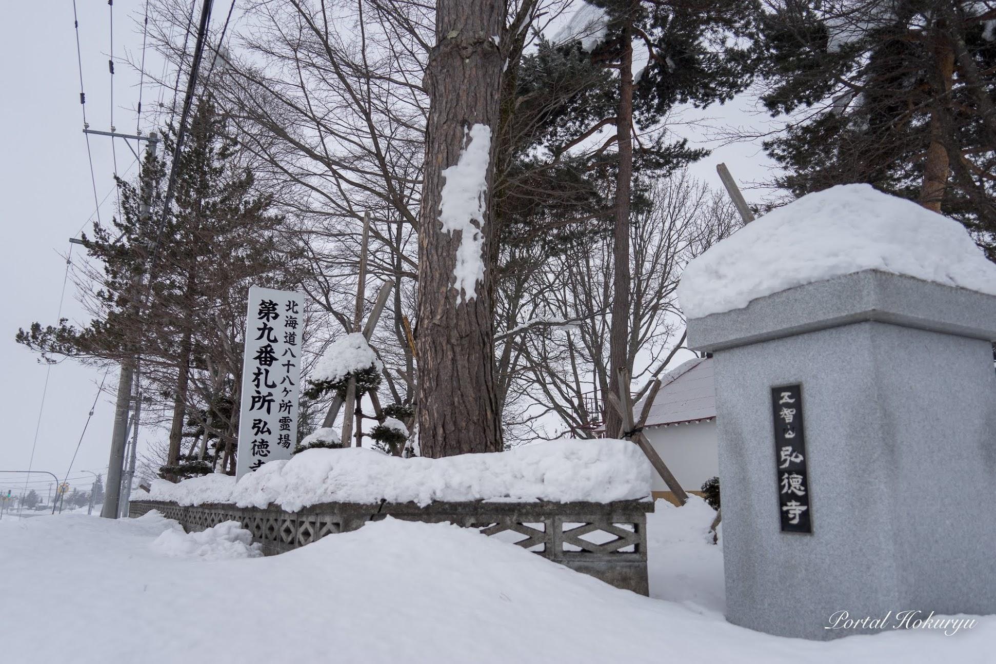 北海道八十八ヶ所霊場 第九番礼所「弘徳寺」