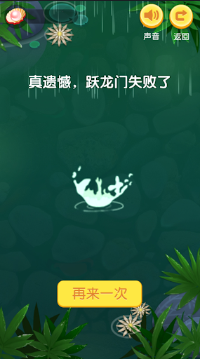 鲤跃龙门 screenshot 5