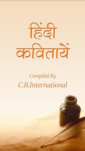 Hindi Kavita हिंदी कवितायेँ