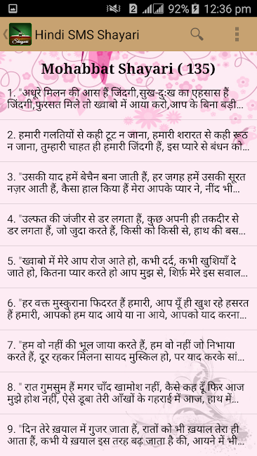 #8. Latest Hindi Shayari 100000+ (Android)