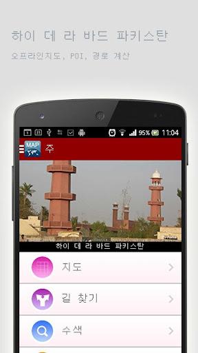 하이 데 라 바드 파키스탄오프라인맵