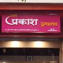 Prakash Dugdhalaya, Dadar West, Mumbai logo