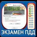 Экзамен ПДД icon