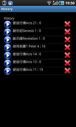 Multi-versions Bible screenshot 7
