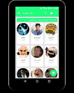نكت مغربية خطيرة - Nokat Maroc screenshot 3