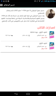‫Esma3 Kitaab - اسمع كتاب‬‎- screenshot thumbnail