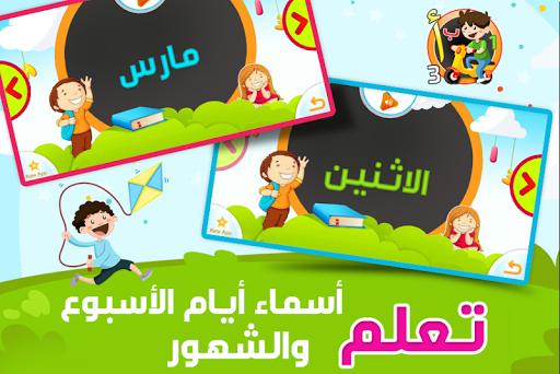 Arabic Alphabets 3.0 screenshots 5