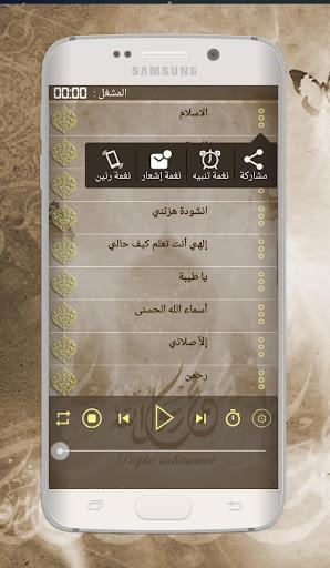 玩免費程式庫與試用程式APP|下載اناشيد اسلامية بدون نت 2017 app不用錢|硬是要APP