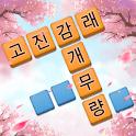 가로세로 워드퍼즐——성어 제거 게임 icon