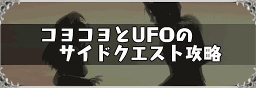 コヨコヨとUFOのサイドクエスト攻略