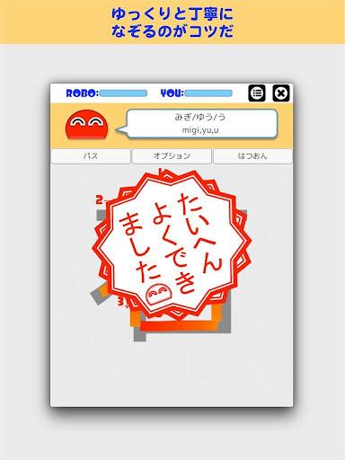 玩免費教育APP|下載書き順ロボ 漢字 一年生 app不用錢|硬是要APP