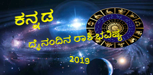 Kannada jathaka 2019 - Apps on Google Play