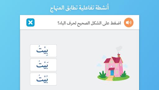 Abjadiyat u2013 Arabic Learning App for Kids screenshots 4