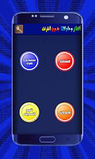لعبة ألغاز سهلة وصعبة مع الحلول نسخة جديدة بدون نت - náhled