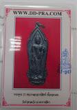 เหรียญพระพุทธยี่สิบห้าพุทธศตวรรษ ปี2500 หลวงปู่สิงห์ พร้อมบัตรดีดี พระสวยมาก