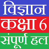 Class 6 Science (in Hindi)