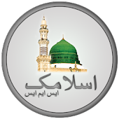 Islamic SMS(English/Urdu)Free