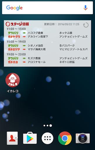 玩工具App|イカレコ免費|APP試玩